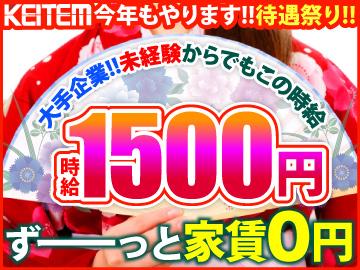 株式会社日本ケイテム[広告No.KANTO]のアルバイト情報