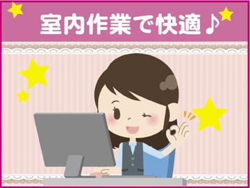 株式会社ディプライ 一宮営業所のアルバイト情報