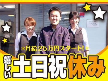 株式会社三友社のアルバイト情報