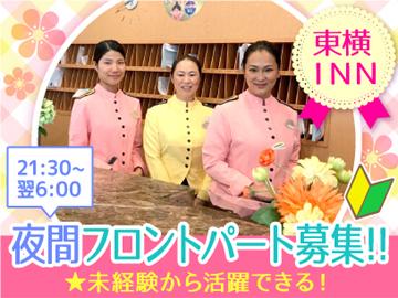 東横INN 神戸三ノ宮1のアルバイト情報