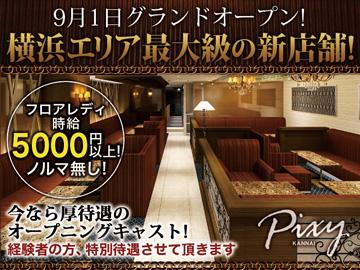 KANNAI PIXY ☆9月1日完全新規オープン!☆のアルバイト情報