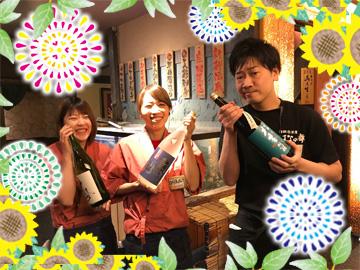 まぐろ居酒屋 さかなや道場 長野善光寺口店のアルバイト情報