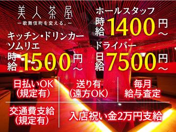 美人茶屋 新宿店のアルバイト情報