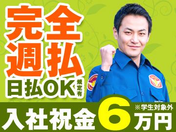 テイケイ株式会社 <西東京・神奈川・埼玉・千葉エリア>のアルバイト情報