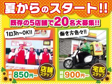 ほっかほっか亭 ★広島エリア5店舗合同募集!★のアルバイト情報