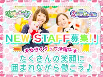 (株)イオンファンタジー 広島エリア*5店舗合同募集のアルバイト情報