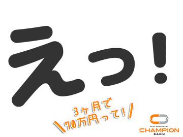 パーラーチャンピオングループ ≪長野県内8店舗募集≫のアルバイト情報
