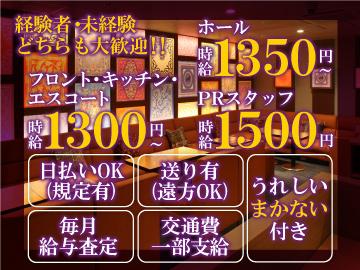 エルミネ新横浜のアルバイト情報