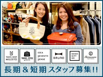 (株)イデアインターナショナル有楽町・吉祥寺・東京・池袋他のアルバイト情報