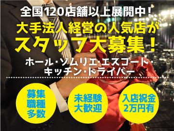 Club ZOO/美人茶屋/美人茶屋 離宮のアルバイト情報