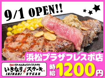 いきなりステーキ 浜松プラザフレスポ店のアルバイト情報