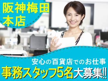 (株)ベルーフ 阪神梅田本店のアルバイト情報