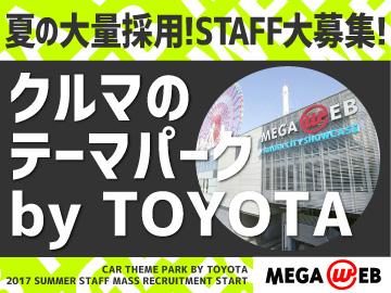 MEGA WEB(メガウェブ) ※株式会社トヨタエンタプライズのアルバイト情報