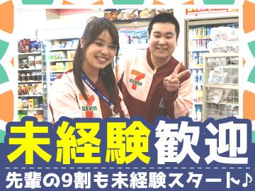 ★セブンイレブン★東池袋1丁目店 /F・コムラッド株式会社のアルバイト情報