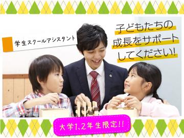 (株)中萬学院 神奈川県内8スクール同時募集のアルバイト情報