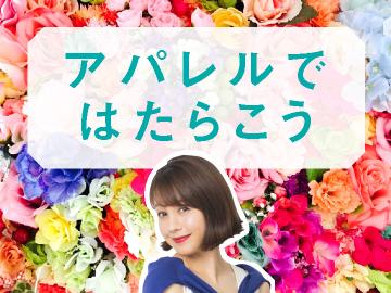 \☆ネイル・髪型自由☆/栃木・茨城・群馬エリア100ブランド★あなたらしくお仕事しませんか?