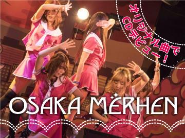 大阪メルヘンのアルバイト情報