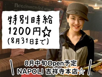 NAPOLI 吉祥寺本店のアルバイト情報