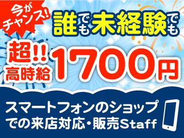 ☆夏の特別時給1700円スタート!!☆未経験の方も安心してスタートできるお仕事です◎