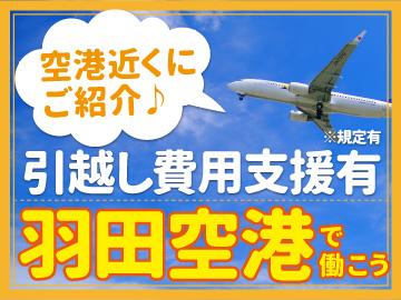 大人気★羽田空港でお仕事をはじめませんか?
