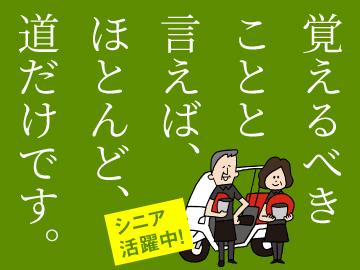 ガスト 台東根岸店<018563>のアルバイト情報