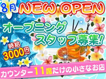 Girls Bar   AQUA (アクア) ☆★8月/GRAND OPEN☆★のアルバイト情報