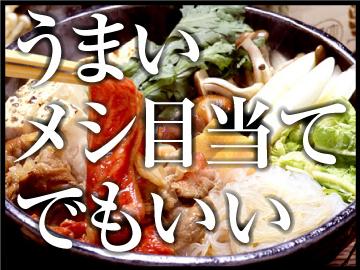 新日本アセット株式会社のアルバイト情報