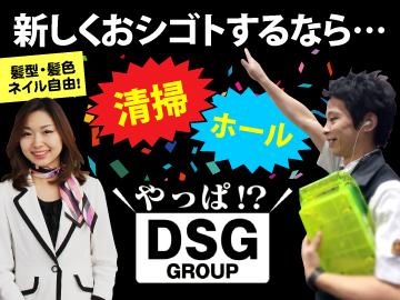 西原物産(株) DSGグループ10店舗同時募集のアルバイト情報