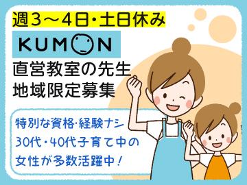 資格・経験不要!「ママ」から「KUMONの先生」も多数活躍中。収入も安心の月収10万5000円保証◎