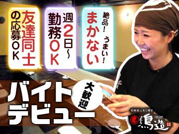 浪花屋 鳥造 倉敷駅前店のアルバイト情報