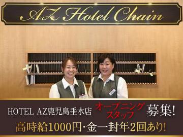 HOTEL AZ(エーゼット)  鹿児島垂水店のアルバイト情報