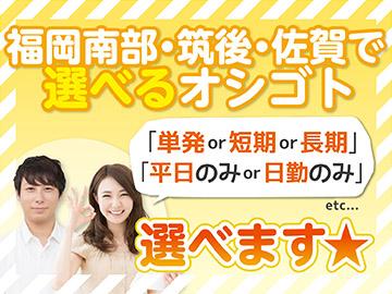 西日本ブレーンサービス株式会社のアルバイト情報