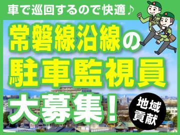 シンテイ警備株式会社 松戸支社/A3200100113のアルバイト情報
