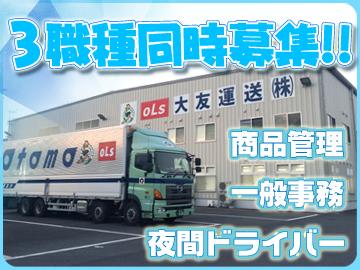 大友運送株式会社 京都営業所のアルバイト情報