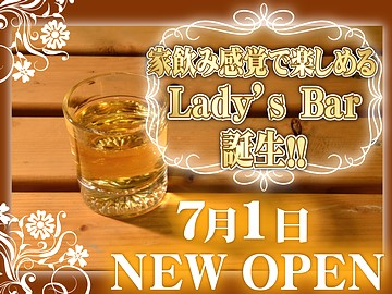 Lady's Bar With ウイズのアルバイト情報