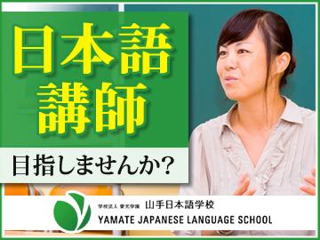 学校法人愛光学園 山手日本語学校 (山手学院グループ)のアルバイト情報