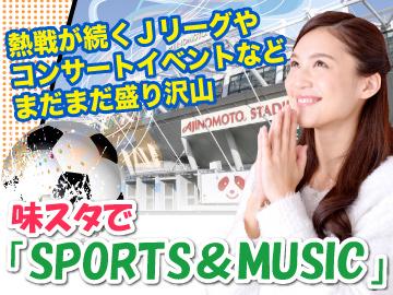 株式会社シミズオクト 味の素スタジアムのアルバイト情報
