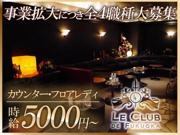 LE CLUB DE FUKUOKA  のアルバイト情報