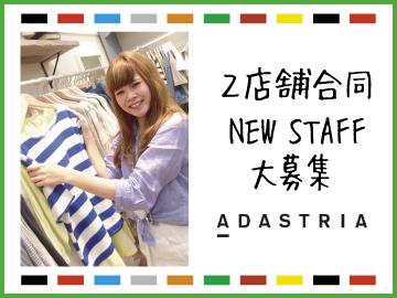 【studio CLIP】2店舗合同募集♪のアルバイト情報