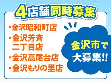 ローソン ★4店舗同時募集★のアルバイト情報