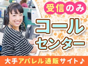 株式会社ベルーナ  コールセンター (A)川越 (B)春日部のアルバイト情報