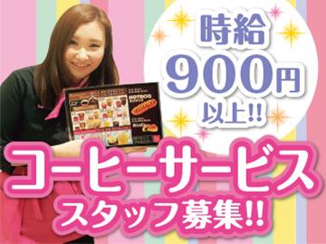 バンカレラ (1)むつ店 (2)青森下田店 (3)八戸店のアルバイト情報