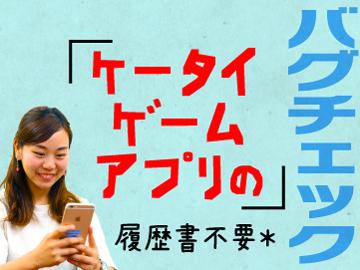 ポールトゥウィン株式会社(横浜スタジオ) のアルバイト情報