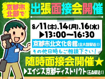 株式会社エイジス★京都市北部エリア★(AJ43)のアルバイト情報