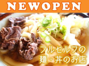 麺・丼処まんぷく アコーディア・ガーデン名古屋店のアルバイト情報