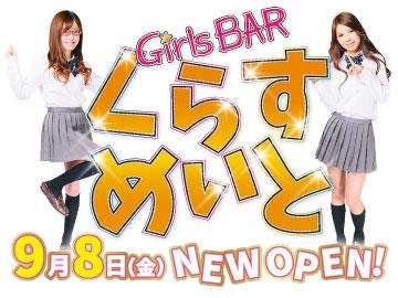 girls bar くらすめいとのアルバイト情報