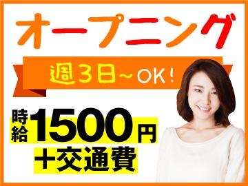 株式会社マックスコム(三井物産グループ) 神谷町Sのアルバイト情報