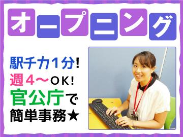 株式会社マックスコム(三井物産グループ) 西早稲田のアルバイト情報