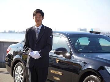 東京・日本交通株式会社神戸営業所のアルバイト情報