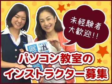 パソコン教室 東名川崎校 (株式会社ノジマ)のアルバイト情報